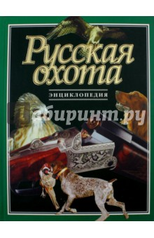 Русская охота. Энциклопедия русская охота