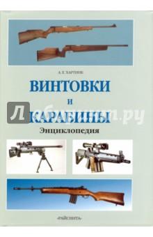 Винтовки и карабины. Энциклопедия комлев и ковыль