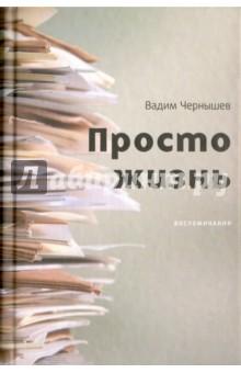 Просто жизнь. Воспоминания художественная литература в психологическом образовании