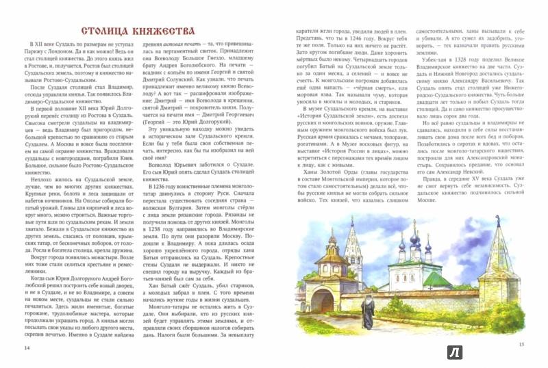 Иллюстрация 1 из 16 для Русский город Суздаль - Ольга Колпакова | Лабиринт - книги. Источник: Лабиринт
