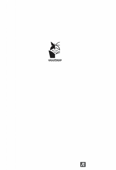 Иллюстрация 1 из 41 для Как мыши с котом воевали - Введенский, Заболоцкий, Черный | Лабиринт - книги. Источник: Лабиринт