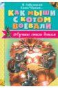 Как мыши с котом воевали, Введенский Александр Иванович,Заболоцкий Николай Алексеевич,Черный Саша