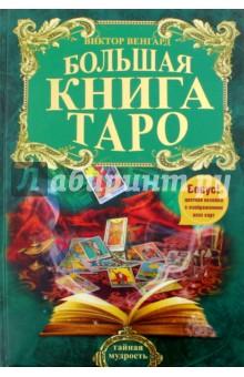 Большая книга Таро бологова в моя большая книга о животных 1000 фотографий