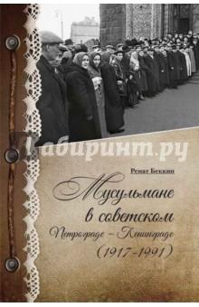 Мусульмане в советском Петрограде-Ленинграде (1917-1991) куплю дачу в ленинградской области на авито