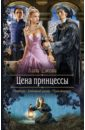 Цена принцессы, Ежова Лана