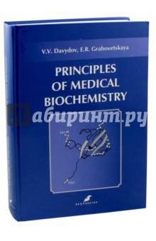 Основы медицинской биохимии. Principles of medical biochemistry general principles of agronomy