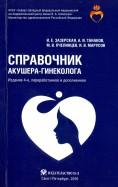 Справочник акушера-гинеколога