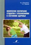 Физическое воспитание студентов с отклонениями в состоянии здоровья. Монография
