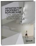 InterName. Архитектор Уборевич-Боровский