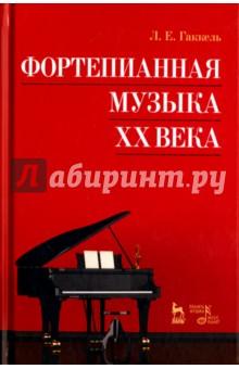 Фортепианная музыка XX века. Учебное пособие потолочная люстра chiaro иоланта 321010220