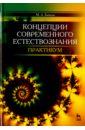 Бабаева Марина Алексеевна Концепции современного естествознания. Практикум