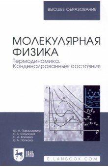 Молекулярная физика. Термодинамика. Конденсированные состояния физика для вузов молекулярная физика и термодинамика