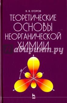 Теоретические основы неорганической химии. Краткий курс. Учебник