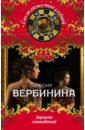 Зеркало сновидений, Вербинина Валерия