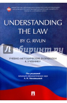 Understanding the Law by G. Rivlin. Учебно-методические разработки к учебнику understanding international social work
