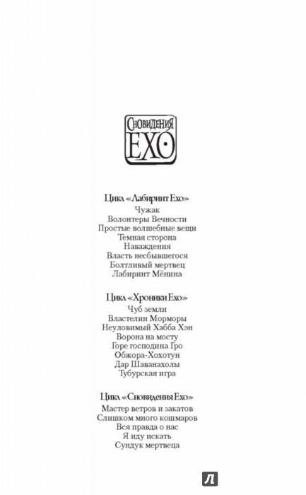 Иллюстрация 1 из 47 для Сундук мертвеца - Макс Фрай | Лабиринт - книги. Источник: Лабиринт