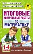 Математика. 1-4 класс. Итоговые контрольные работы