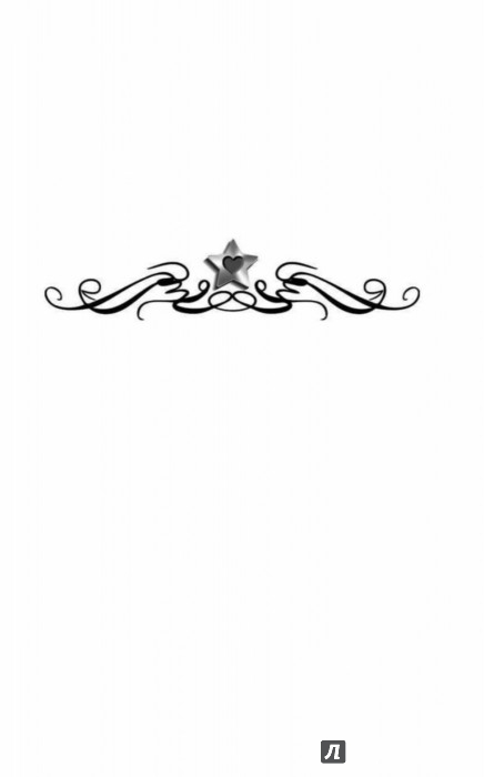 Иллюстрация 1 из 24 для Магия любви. Лучшее романтическое фэнтези 2017 - Никольская, Жильцова, Завойчинская, Косухина | Лабиринт - книги. Источник: Лабиринт