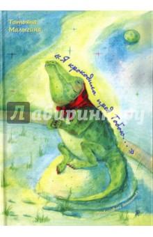 Я крокодила пред Тобою… годы возмездия