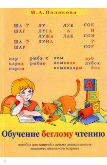 Обучение беглому чтению. Пособие для занятий с детьми дошкольного и мл. школьного возраста