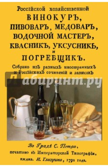 Российский хозяйственный винокур, пивовар, медовар, водочной мастер, квасник, уксусник и погребщик крымское вино в тюмени