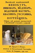 Российский хозяйственный винокур, пивовар, медовар, водочной мастер, квасник, уксусник и погребщик