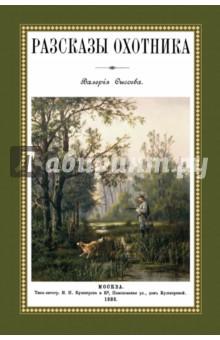 Рассказы охотника спарано вин т полная энциклопедия охотника и рыболова