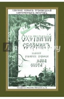 Охотничий Сборник. Выпуск 1