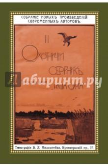 Охотничий Сборник. Выпуск 3 сомиков в оренбурге aквaриумных