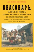 Квасовар. Сборник из 2-х репринтных книг
