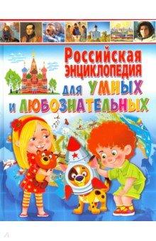 Российская энциклопедия для умных и любознательных живая земля