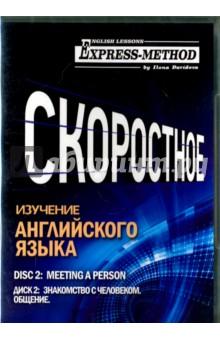 Zakazat.ru: Скоростное изучение английского языка. Курс 1. Диск 2. Знакомство с человеком. Общение. Давыдова Илона