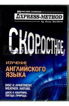 Zakazat.ru: Скоростное изучение английского языка. Курс 1. Диск 4. Квартира. Погода. Природа. Давыдова Илона