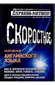 Zakazat.ru: Скоростное изучение английского языка. Курс 1. Диск 7. Важные события в жизни. Давыдова Илона