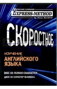 Zakazat.ru: Скоростное изучение английского языка. Курс 1. Диск 10. Характер человека. Давыдова Илона