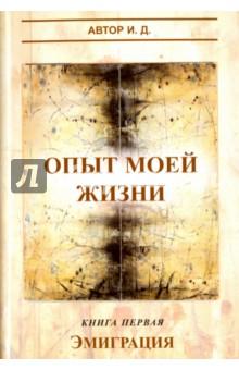 Опыт моей жизни. Книга 1. Эмиграция ясинский и роман моей жизни книга воспоминаний комплект из 2 книг