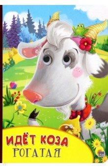 Купить Идёт коза рогатая, Проф-Пресс, Стихи и загадки для малышей