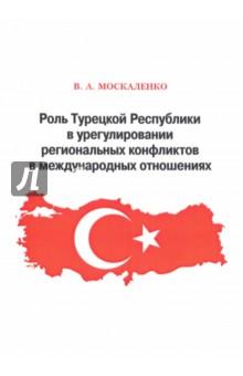 Роль Турецкой Республики в урегулировании региональных конфликтов в международных отношениях аппартаменты в турции эгейское море