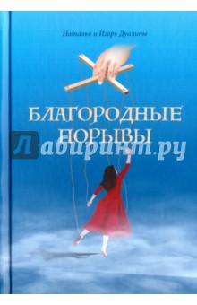 Благородные порывы махотин с а первое апреля сборник юмористических рассказов и стихов