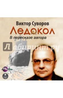Zakazat.ru: Ледокол (CDmp3). Суворов Виктор