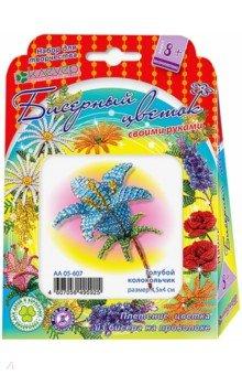 Купить Набор для детского творчества. Изготовление цветка из бисера Голубой колокольчик (АА 05-607), Клевер, Украшения из бисера, бусин, страз и ниток