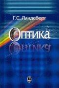 Оптика. Учебное пособие для вузов