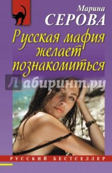 серова русская мафия желает познакомиться читать онлайн