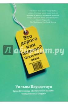 Это дорого или дешево? Психология цены книги почтой дешево по украине