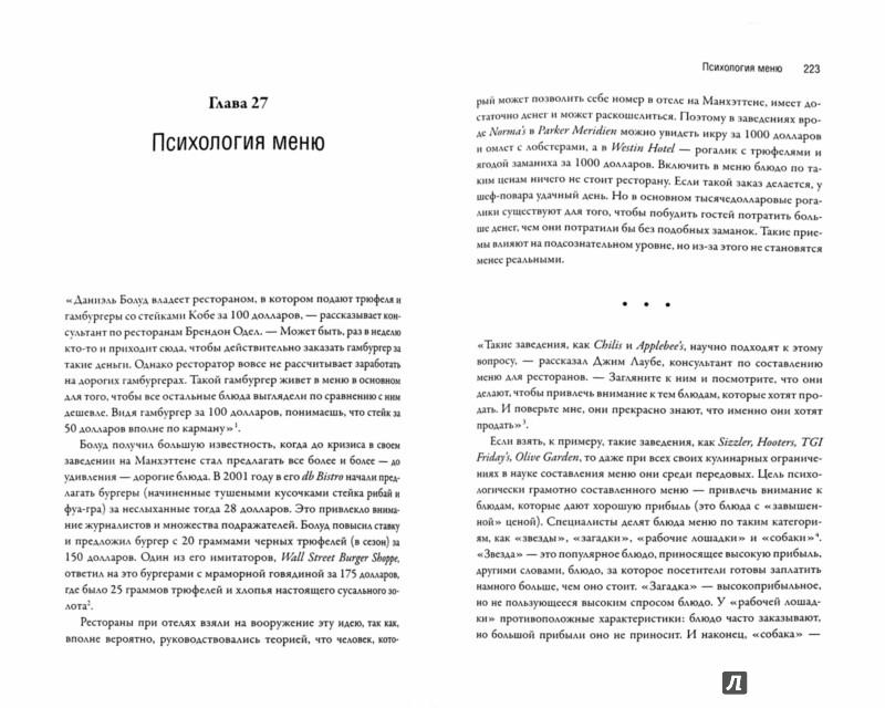 Иллюстрация 1 из 17 для Это дорого или дешево? Психология цены - Уильям Паундстоун | Лабиринт - книги. Источник: Лабиринт