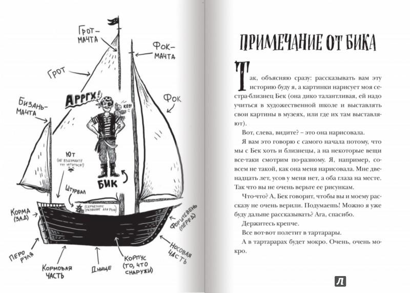 Иллюстрация 1 из 37 для Охотники за сокровищами - Паттерсон, Грабенстейн | Лабиринт - книги. Источник: Лабиринт