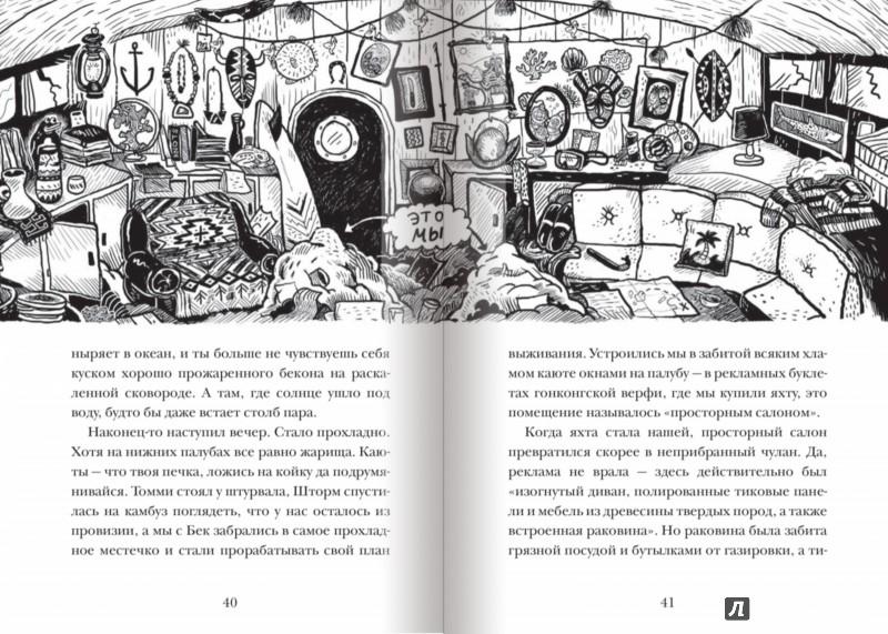Иллюстрация 3 из 37 для Охотники за сокровищами - Паттерсон, Грабенстейн   Лабиринт - книги. Источник: Лабиринт
