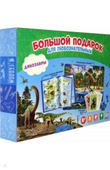Большой подарок Динозавры (Пазл 260 элементов + Атлас)