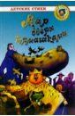Мир вверх тормашками: Любимые деткие стихи мистер питкин вверх тормашками
