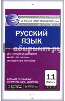 Русский язык 11 класс Контрольно-измерительные материалы Е-класс ФГОС